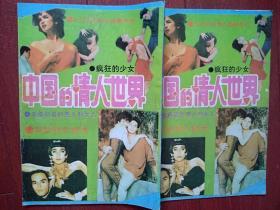中国的情人世界封面美女,《疯狂的少女》《让丈夫不放心的妻子们》《奇妙的化妆术》《未婚同居的男人和女人》等,多幅插图