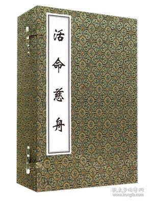 活命慈舟(共5册)(精)
