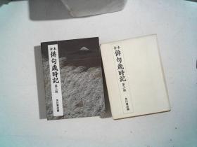 合本 俳句歳时记(第三版)塑封软精装+函套