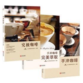 【正版新书】咖啡书籍入门共3册手冲咖啡+完美萃取+究极咖啡
