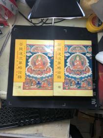 菩 提道次第略论释 繁体竖版 两册全 一、二册