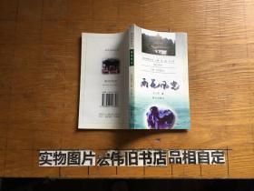雨花神韵丛书:雨花风光