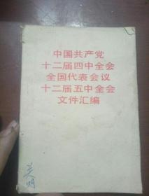 中国共产党十二届四中全会,全国代表会议十二届五中全会文件汇编