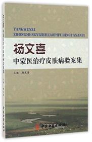 杨文喜中蒙医治疗皮肤病验案集