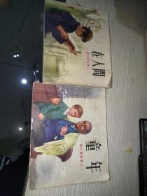 连环画高尔基故事志一二共2本和售