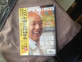 中国企业家2005年第21期