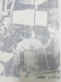 B6505 《鲁迅与青年木刻家座谈》创作稿,具体是什么印刷抄术不清楚买方自鉴。
