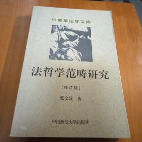 法哲学范畴研究(修订版)