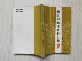 浙江戏曲志资料汇编 (第四期)【请注意看详细描述】