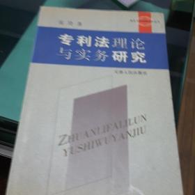 专利法理论与实务研究