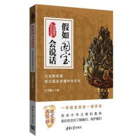 假如国宝会说话:以全新视角透过国宝读懂中华文化