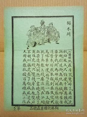 民国戏单:桐林记糖果厂绿彩纸是石印 独木关     背贴桐林记糖果厂 糖标一张