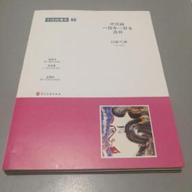 中国画观察 86 88 89三册合售