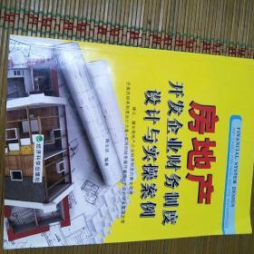 房地产开发企业财务制度设计与实操案例