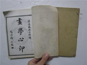 民国七年白纸石印线装版 《画学心印》 卷一至卷八全共两册合售