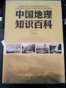 中国地理知识百科