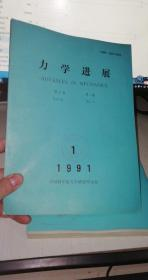 力学进展 1991年第21【1--4期4本合售
