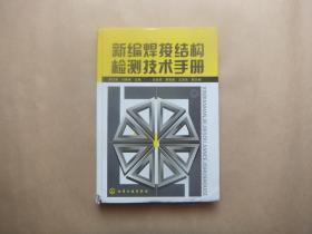 焊接结构检测技术