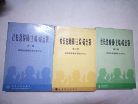 社长总编辑主编论出版 第1 2 3辑 3本合售