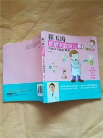 崔玉涛图解家庭育儿 3 直面小儿肠道健康【32开】