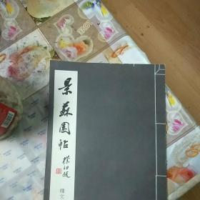景苏园帖 释文卷