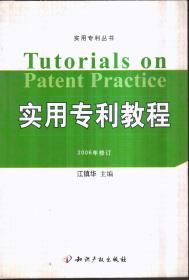 实用专利教程 2006年修订