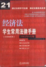 经济法学生常用法律手册(分类袖珍本)2004年8月版