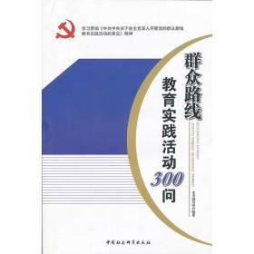 【正版】群众路线教育实践活动300问 本书编写组编著