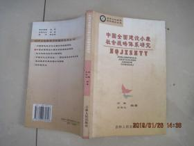 中国全面建设小康社会战略体系研究----经济文化教育学科建设丛书(2004年1版1印)/