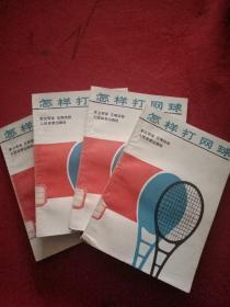 怎样打网球    馆藏