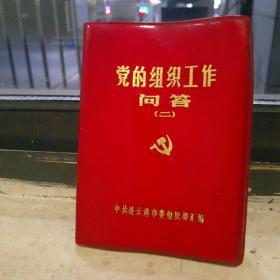 党的组织工作问答二中共连云港市委组织部汇编日记夲