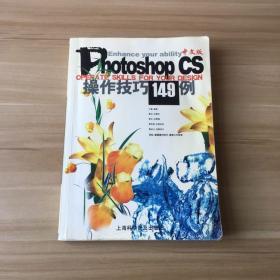 Photoshop CS中文版操作技巧149例