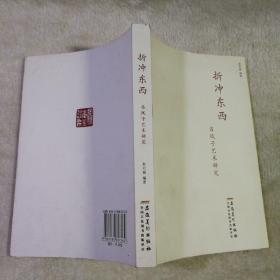 折冲东西  吕凤子艺术研究  作者签名本