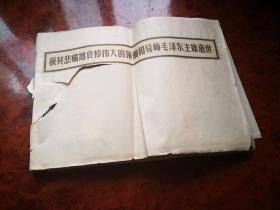 《八亿人民沉痛哀悼毛泽东主席逝世》,报纸剪贴本,极有收藏价值
