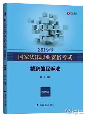 2019年国家法律职业资格考试戴鹏的民诉法:题库卷