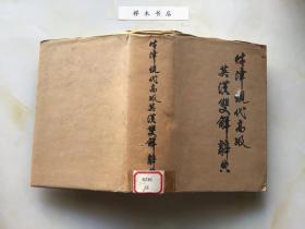 牛津现代高级英汉双解词典,第三版(精装)