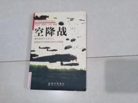 空降战——第二次世界大战兵种作战系列