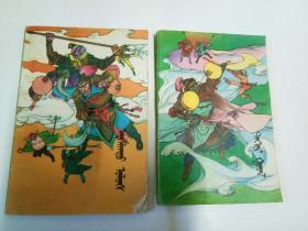 蒙文版:西游记连环画(2本合售)