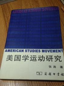 美国学运动研究