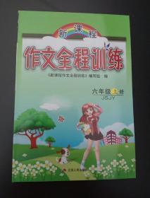新课程作文全程训练 六6年级上 江苏人民出版社 JSJY