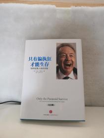只有偏执狂才能生存:特种经理人培训手册