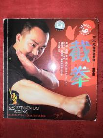 正版现货:截拳-李小龙传世必杀技(24开铜版彩印本)无光盘