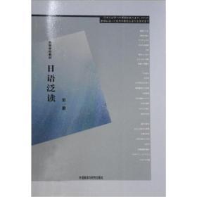 日语泛读 (1)