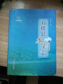 石楼县水利志 稀见仅印八百册