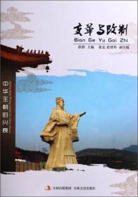 中国文化知识文库——变革与改制