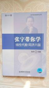 张宇带你学线性代数 同济六版 张宇张宇 编 / 北京理工大学出版社