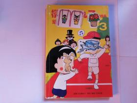樱桃小丸子游戏书(给丸尾加油):新经典文库