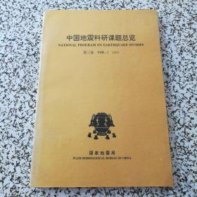中国地震科研课题总览  1993   第3卷
