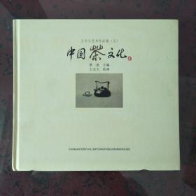 王全大艺术作品集-中国茶文化