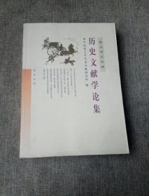 历史文献学论集——崇文学术文库